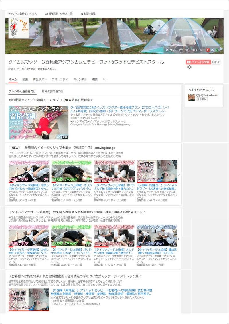【視聴登録者25000人突破記念】YouTube動画で学習してみよう!体験視聴や予習・復習☆02