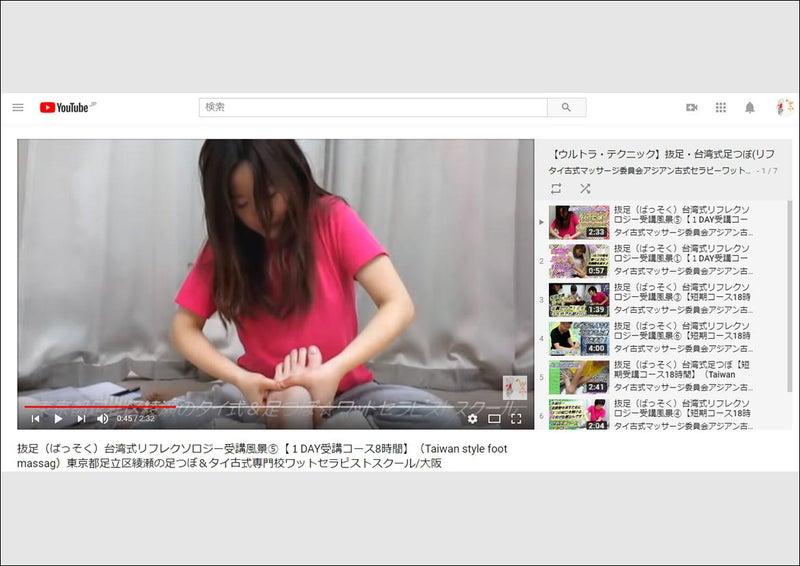 【視聴登録者25000人突破記念】YouTube動画で学習してみよう!体験視聴や予習・復習☆05