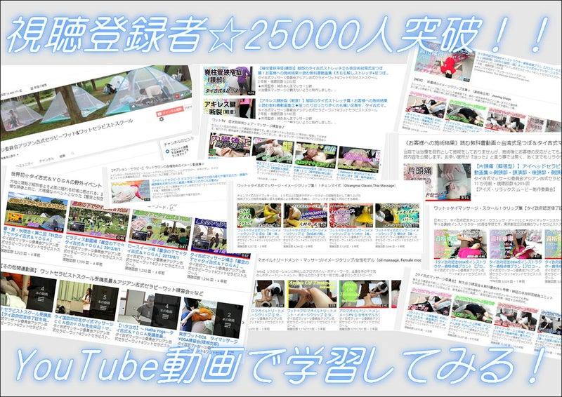 【視聴登録者25000人突破記念】YouTube動画で学習してみよう!体験視聴や予習・復習☆01
