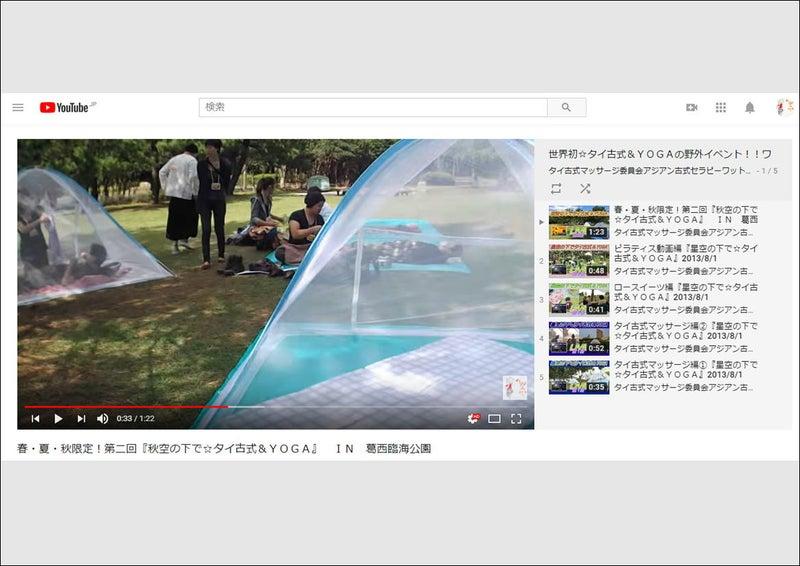 【視聴登録者25000人突破記念】YouTube動画で学習してみよう!体験視聴や予習・復習☆16