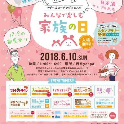 【イベントのご案内】近畿エリア最大級 「マザーズコーチングフェスタ」 みんなで過の記事に添付されている画像