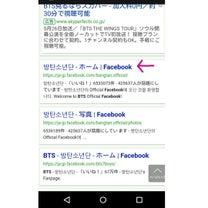 BTS【写真を探す方法】の記事に添付されている画像
