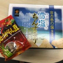 沖縄のお土産といえば…