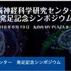 6/19 理研CBS発足記念シンポジウムに中村太地王座が登壇(Special Talk)の画像