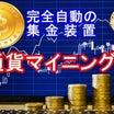 仮想通貨のマイニングで節税しながら、お金の自動製造機を手に入れる!