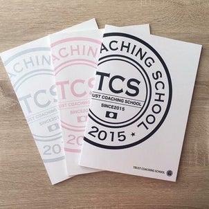 【募集】TCSコーチング講座の画像