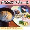 【ダイエットプレート】と朝活常備菜3品!【朝活チャレンジラスト日です~!】