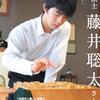 「瀬戸市勢要覧」(平成30年1月発行)に藤井聡太棋士が紹介されてます。の画像
