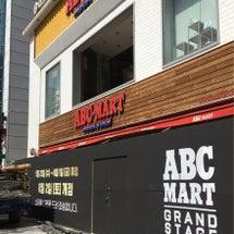 ABCマートが!