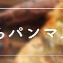 最新★ヨガ&おうちパン★現在募集中のレッスンの記事に添付されている画像