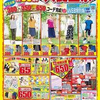 【しまむらチラシ】65周年大誕生祭!65円アイテムまで!の記事に添付されている画像