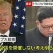 「米朝首脳会談の決裂…