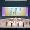 平成30年度 梅花流全国奉詠大会 終了!の画像