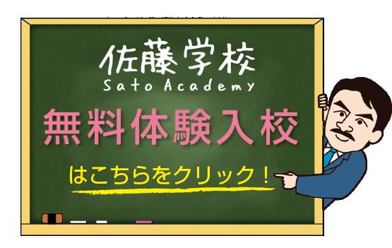 佐藤学校仮入校(リンク)