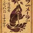 6/2(土)美ボディ…