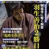 巻頭カラー 藤井聡太七段ロングインタビュー「隘路を抜けて」将棋世界 2018年7月号の画像