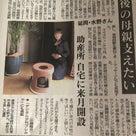 宮崎日日新聞に掲載して頂きました!!の記事より