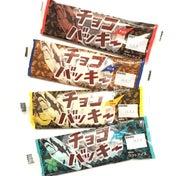 【シャトレーゼ】チョコバッキーに新フレーバー登場☆「ドライミント」と「完熟バナナ」