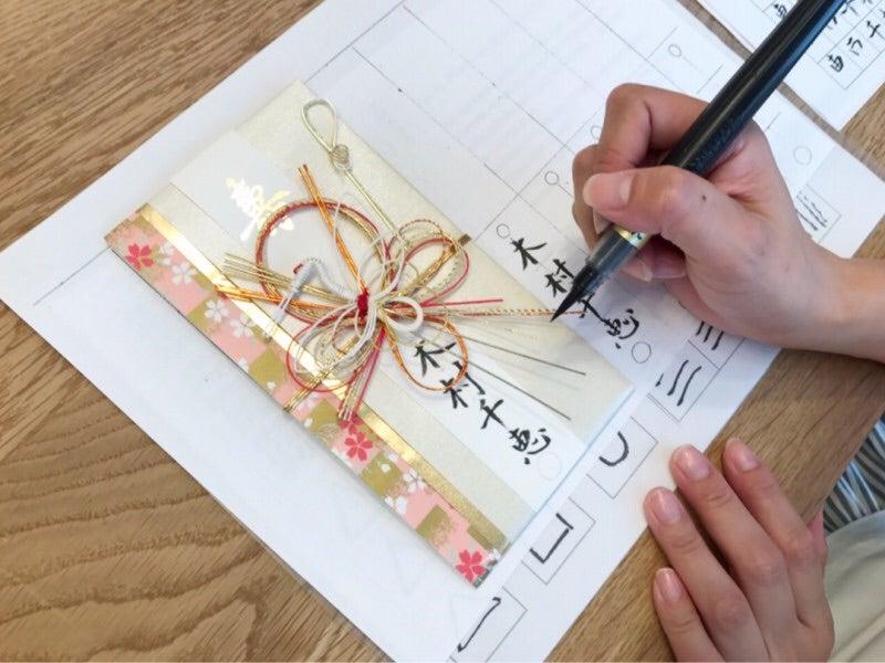のし袋 筆ペン 都内 ペン字教室 青山一丁目ペン字筆ペン教室 祝儀袋 筆ペンレッスン ジューンブライド 結婚式
