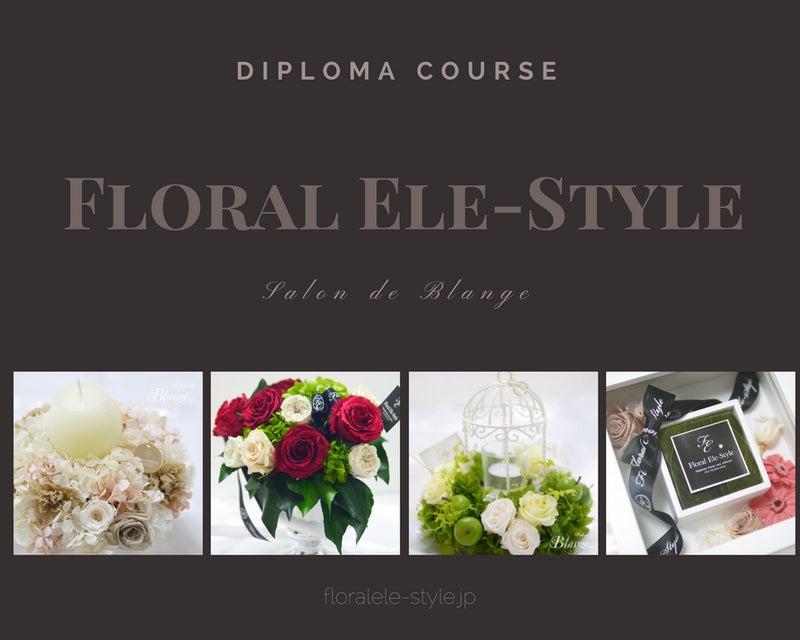 【Floral Ele-Style】ディプロマコースのご紹介★