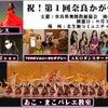 奈良かがやきフェスタに出演します。の画像
