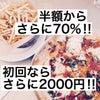 そこまで言う!?半額→70%!初回で2000円付与!の画像