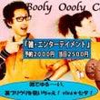ライブ〜!