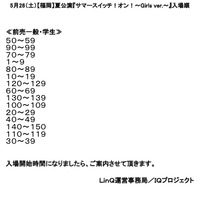 5月26日(土)【福…