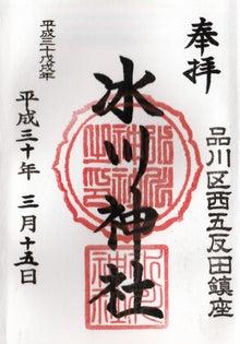 東京都品川区西五反田、桐ケ谷氷川神社の御朱印