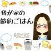 【りと飯♡】冷蔵庫の中身で簡単丼。