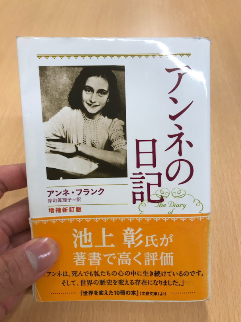 日記 感想 文 の アンネ 読書