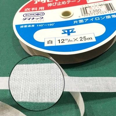 伸び止めテープの記事に添付されている画像
