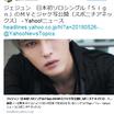 ジェジュン★5/26ツィ①②③記事RT