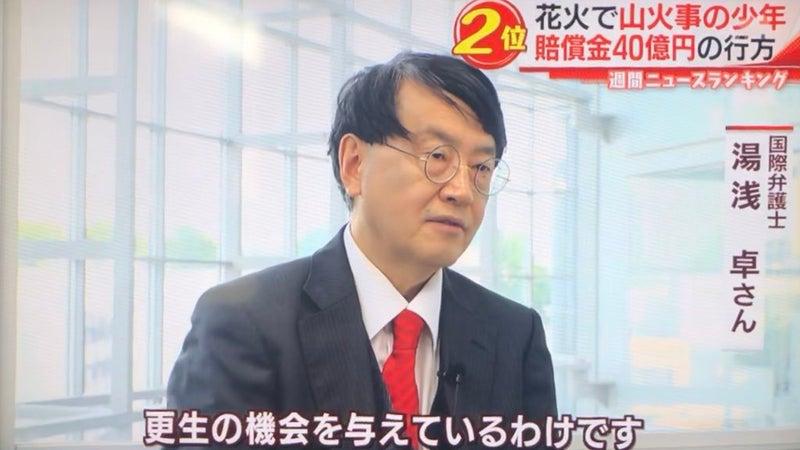 本日5月26日土曜 テレビ朝日スーパーJチャンネル午後5時またぎ国際 ...