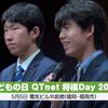 将棋プレミアム「将棋まるナビ」特集「こどもの日 QTnet 将棋Day 2018」の画像