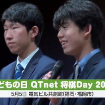 将棋プレミアム「将棋まるナビ」特集「こどもの日 QTnet 将棋Day 2018の記事に添付されている画像