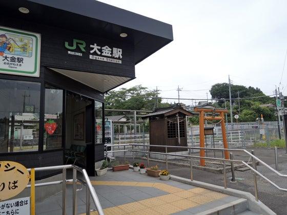 平成25年に駅舎が建て替えられた烏山線・大金駅に行ってきた。   歩王 ...