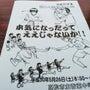香東中学校体育大会、…