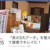 イオン下田  施術会の画像