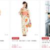 浴衣もセール価格で販売中〜 玉城ティナ、有村架純ブランドの画像