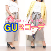 【GU】限定790円!オンオフ使える2コーデ♪