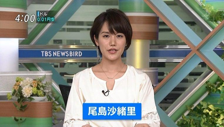 TBS NEWSBIRD 尾島沙緒里 05/26 | フリー女子アナのTVPhoto