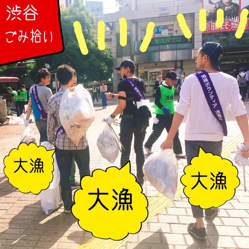東京・渋谷駅周辺のごみ拾いボランティア (地域美化活動)