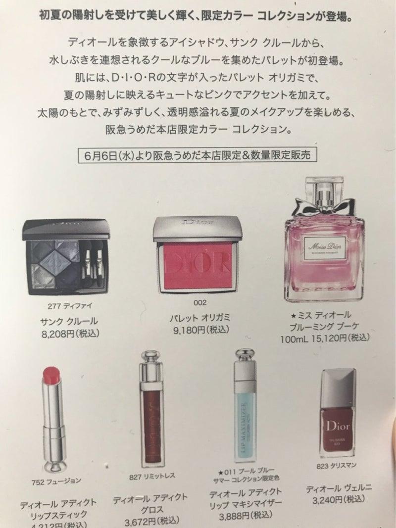 online store 9c634 e8f76 Dior 6月6日阪急うめだ本店限定コレクション♪ | コスメ追っかけ ...