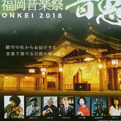 福岡音楽祭【音恵】葉加瀬・フミヤ!招待されて、、の記事に添付されている画像