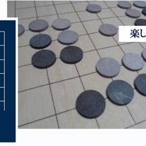 World Go Championship イベントの記事に添付されている画像