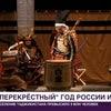 ▼唸声ロシア映像/ロシアにおける日本年、日本におけるロシア年で行われた鏡開きの画像
