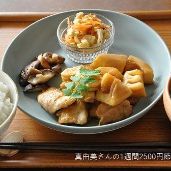 1人分159円調理時間15分♡鶏肉とたけのこの照り煮がメインの節約献立