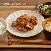 調理時間10分☆甘辛タレがヤミツキになる照り焼きチキン定食