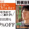 『将棋世界』定期購読申し込み受付中!3号連続半額!送料無料!の画像